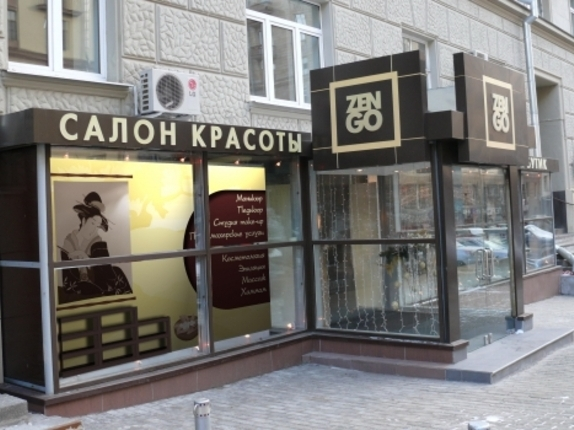 «Zengo» на Маяковской
