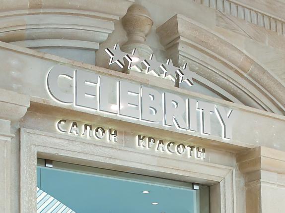 «Celebrity» в Крокус Сити Молл