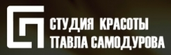 Сеть салонов красоты «Павла Самодурова»