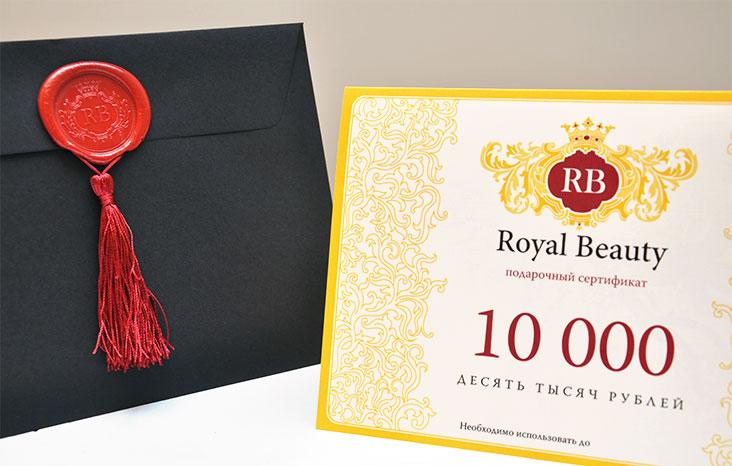 подарочные сертификаты Royal Beauty